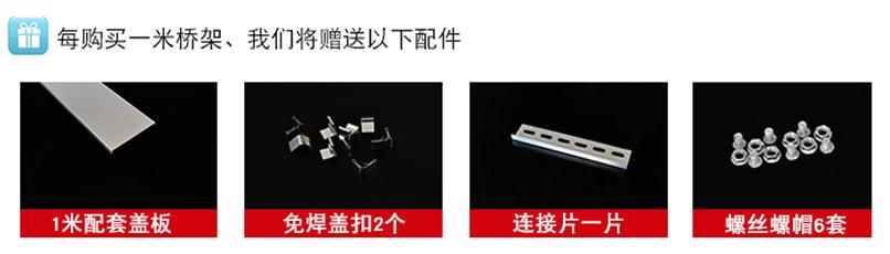 喷涂电缆桥架配件