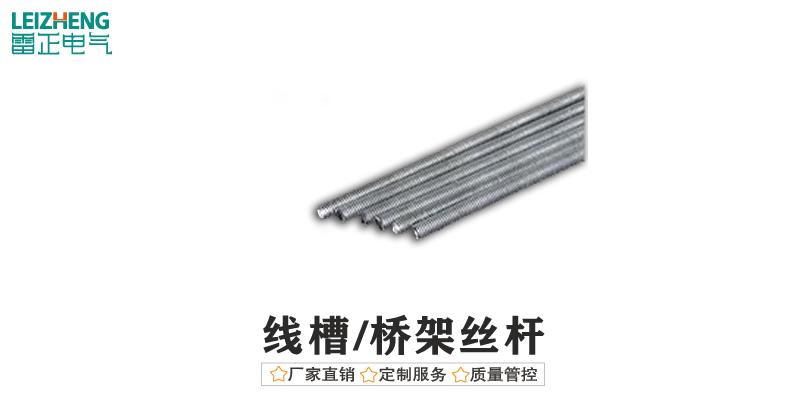 线槽/桥架丝杆