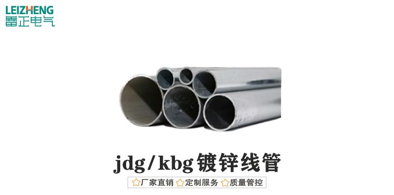 jdg/kbg镀锌线管