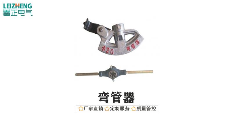 鍍鋅線管彎管器