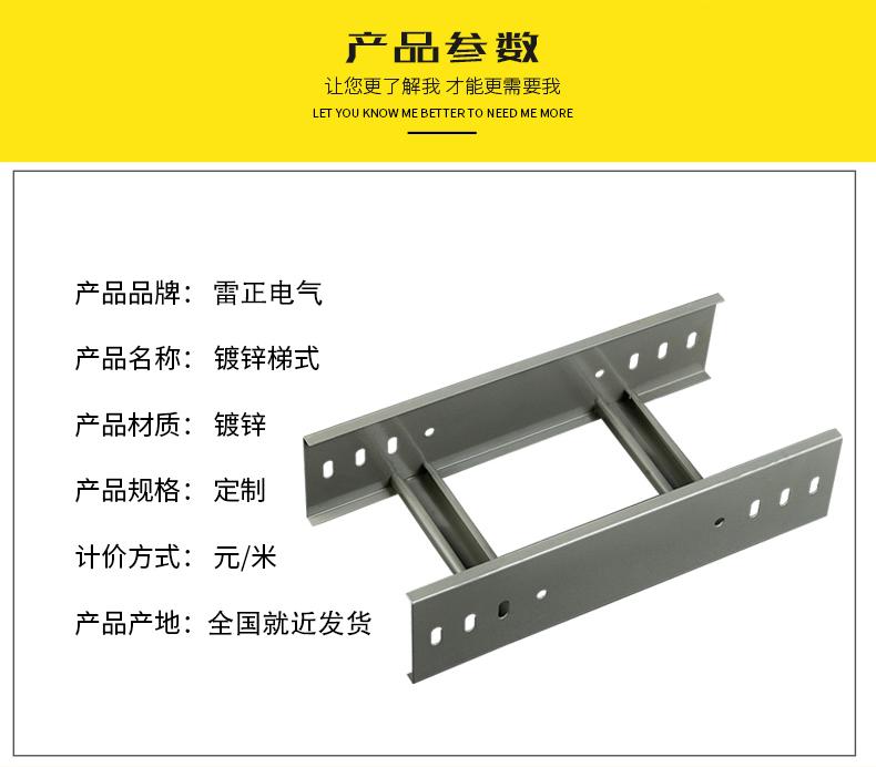 镀锌梯式电缆桥架图片