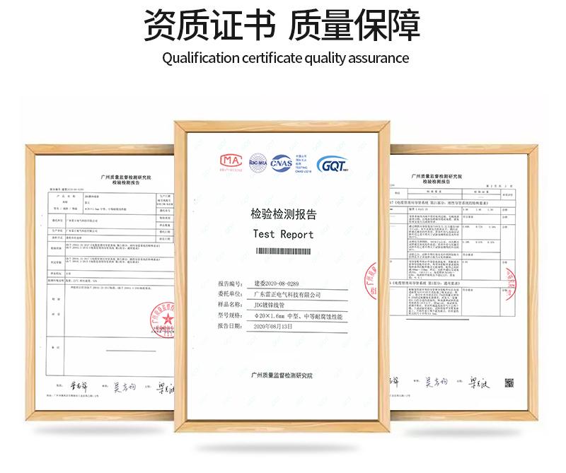 jdg管kbg管鍍鋅線管檢測報告