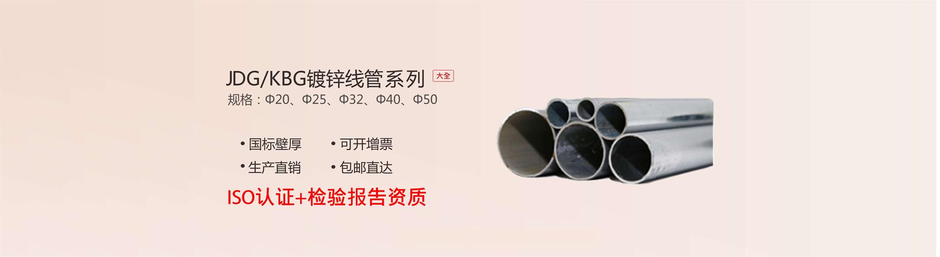 JDG/kbg镀锌线管系列