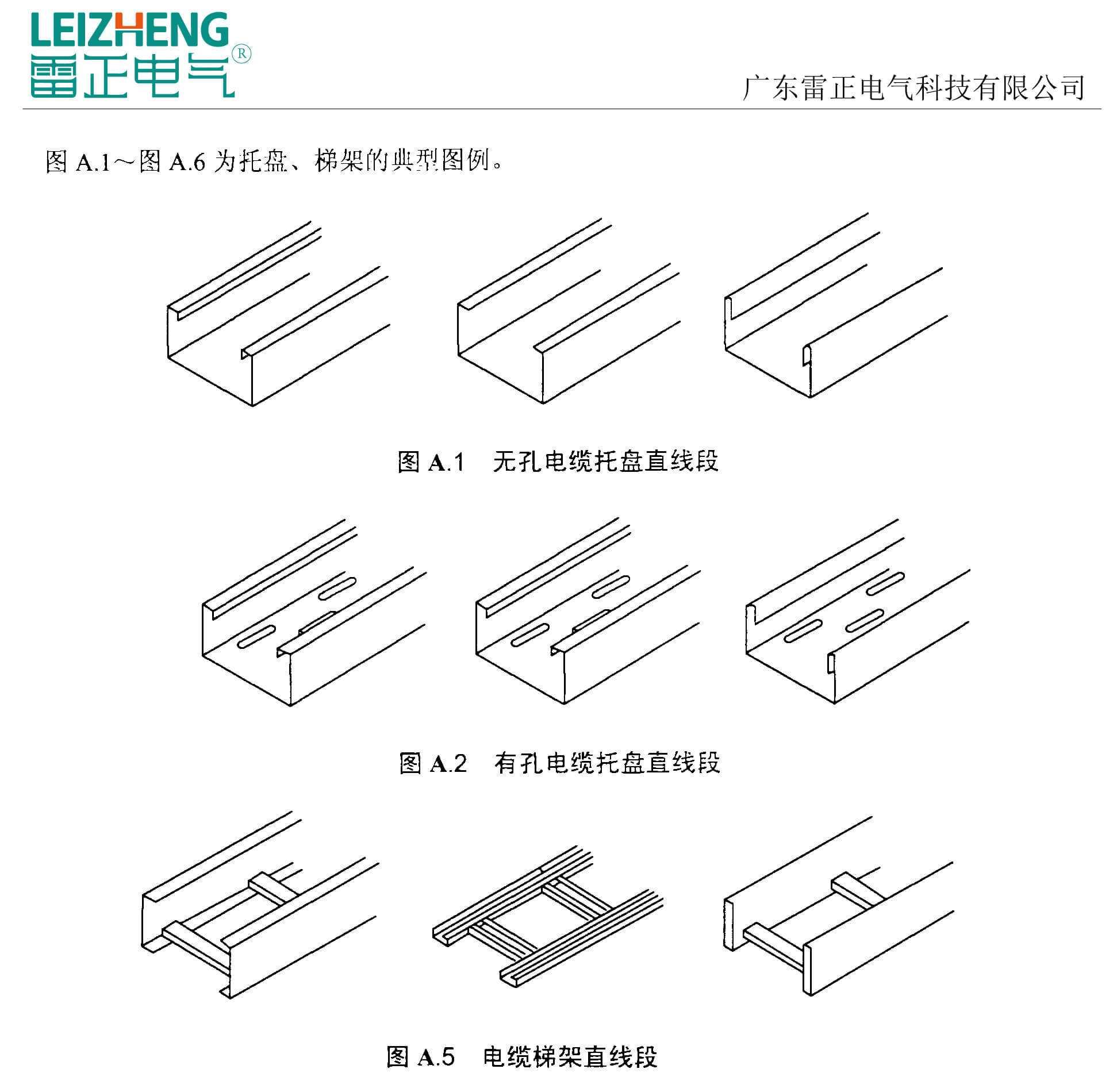 电缆桥架型号图