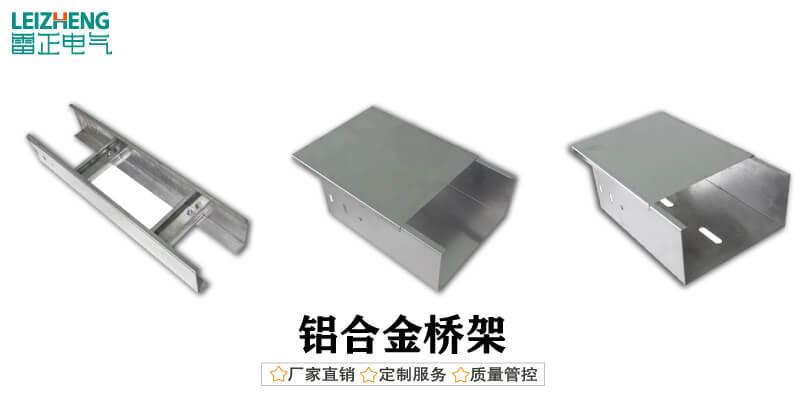 铝合金桥架产品