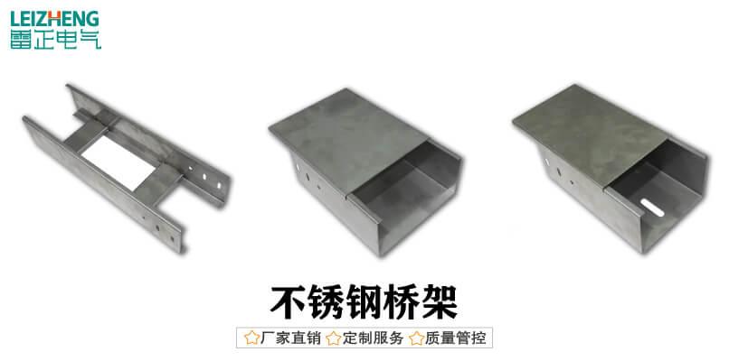 不锈钢桥架产品