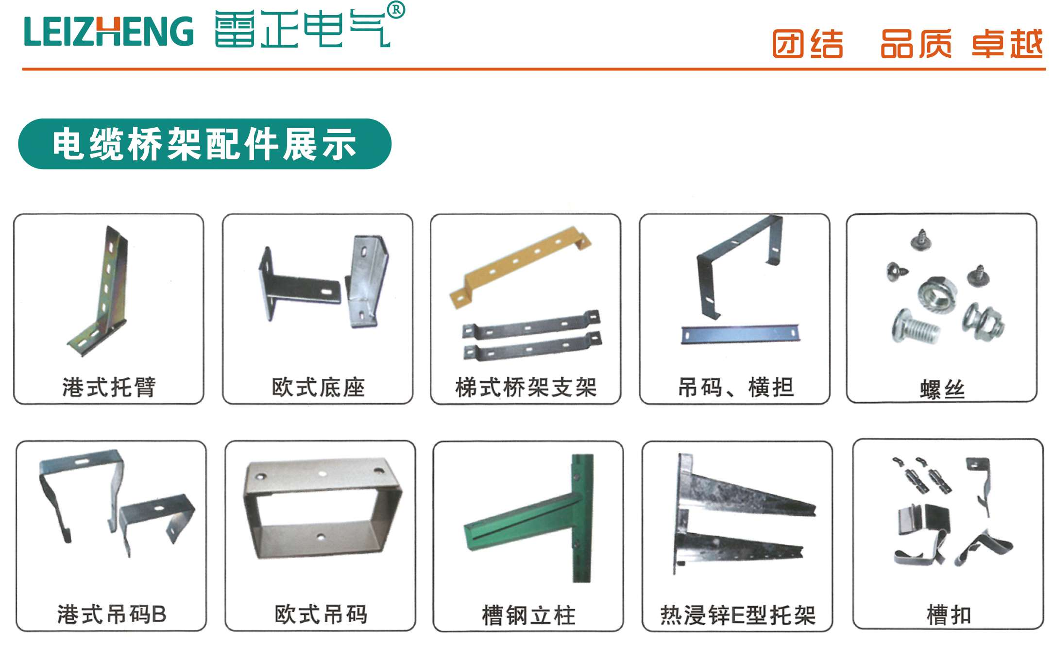 电缆桥架配件展示图