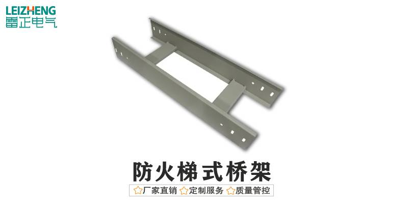防火梯式桥架