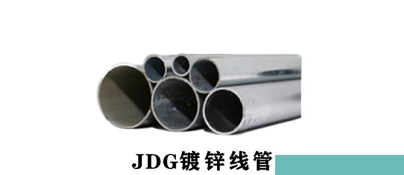 jdg穿线管属于什么管?