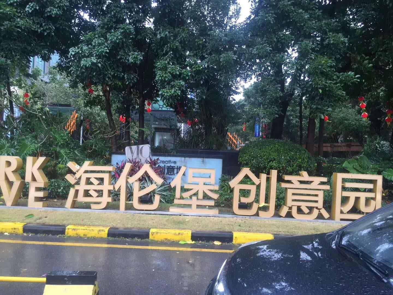 电缆桥架入场广州海伦堡创意园