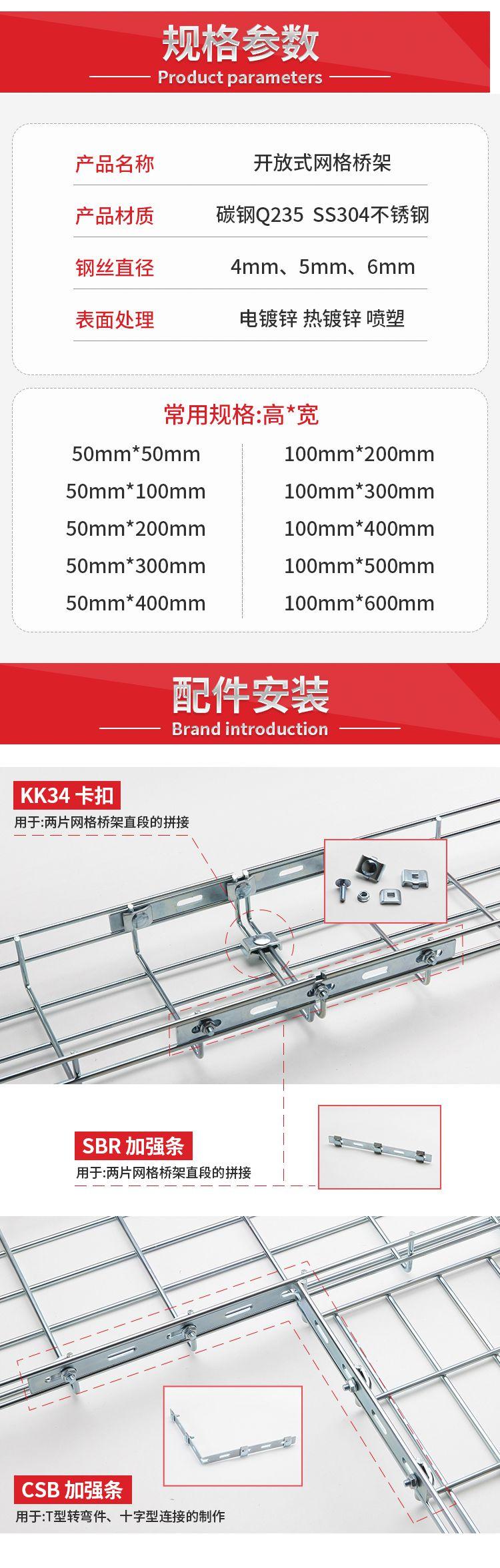 不锈钢网格桥架规格