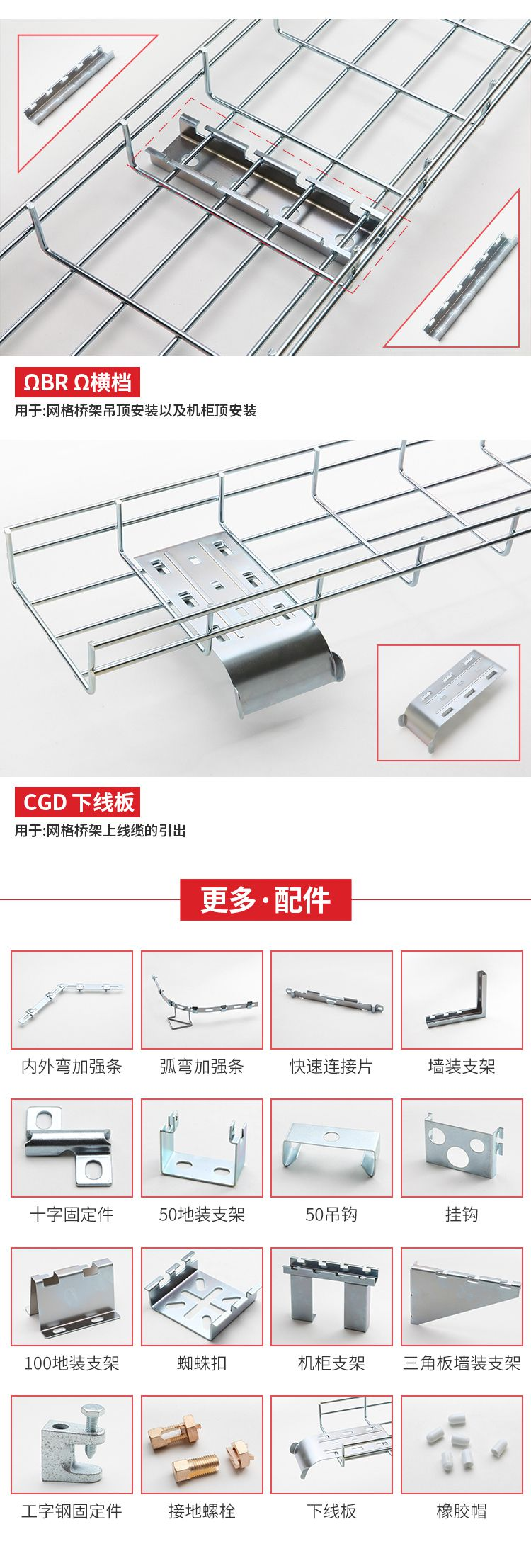 不锈钢网格桥架配件