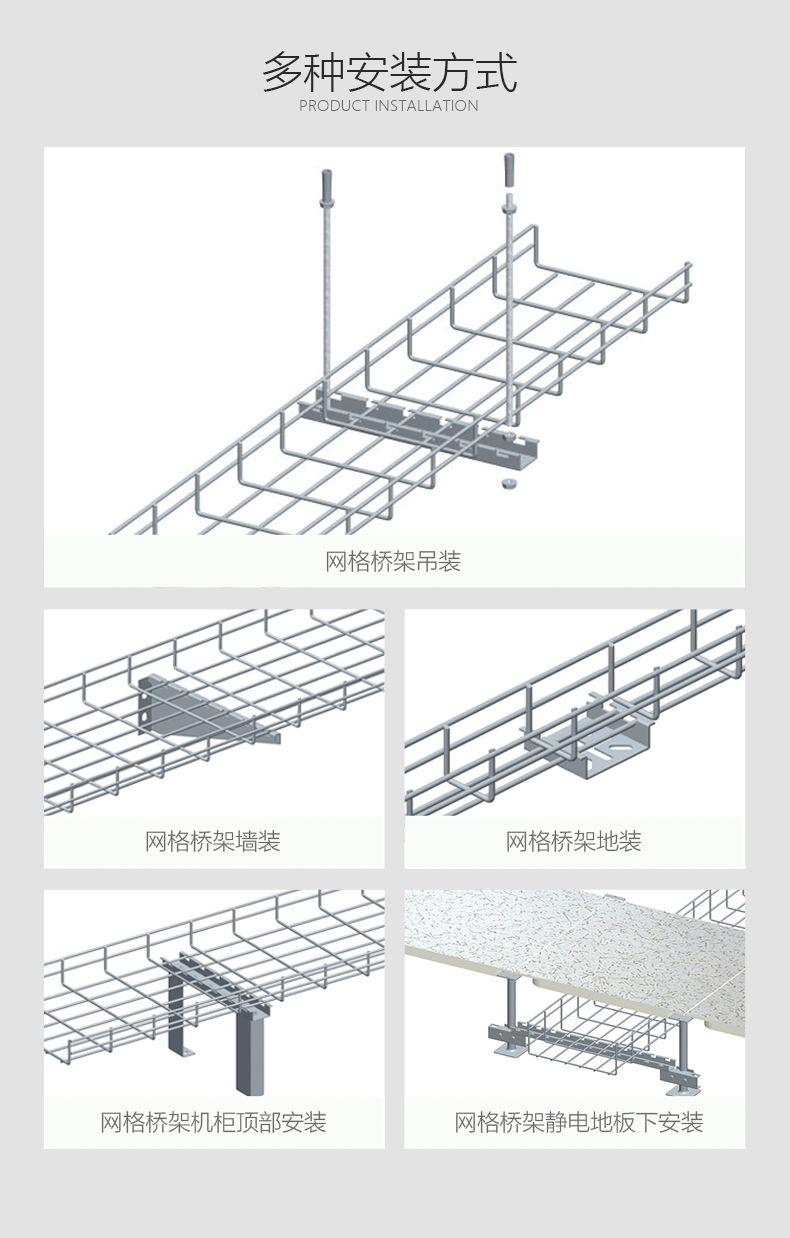 喷塑网格桥架图片