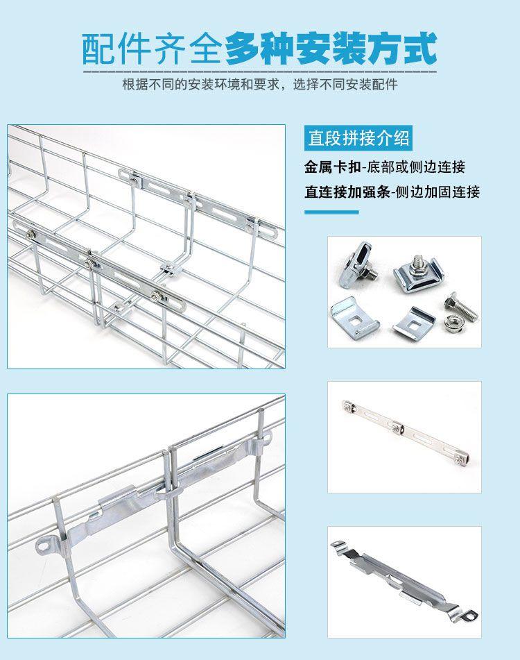 热镀锌网格桥架连接配件