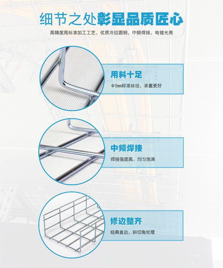 热镀锌网格桥架细节
