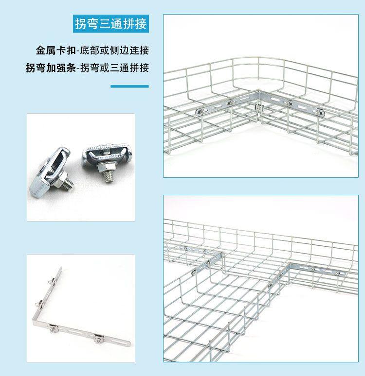 热镀锌网格桥架安装细节