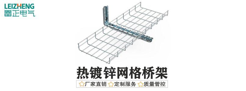 热镀锌网格桥架