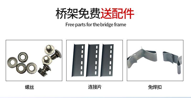 大跨距电缆桥架下单即送配件