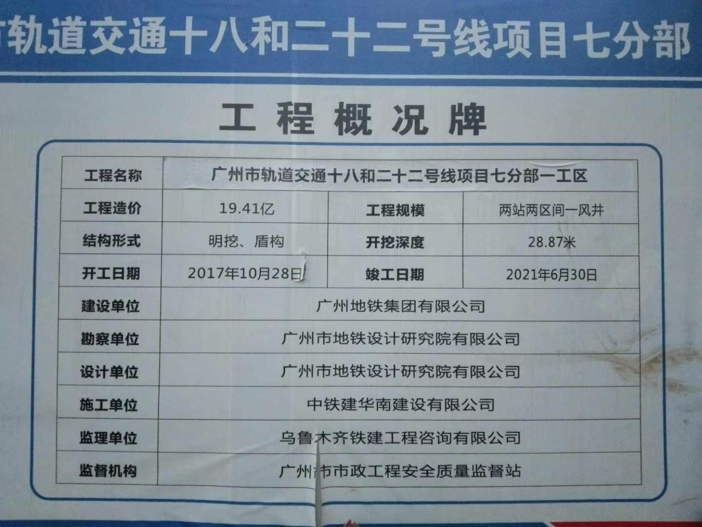 电缆桥架进场_广州地铁项目
