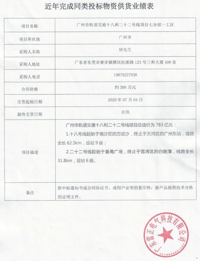 电缆桥架进场_广州地铁项目合同