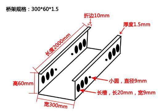 电缆桥架标准规格