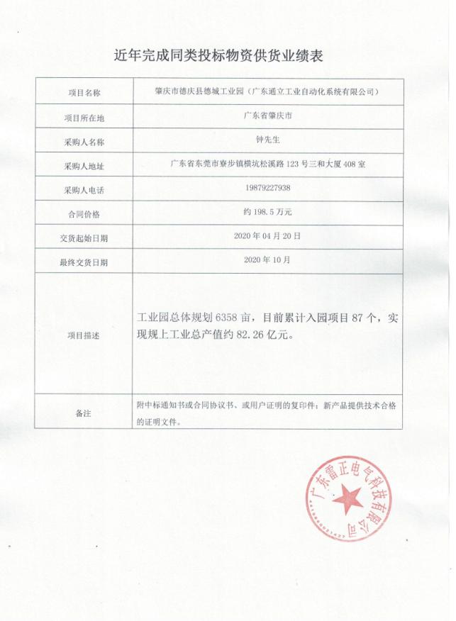 肇庆市德庆县德城工业园大跨距电缆桥架合同