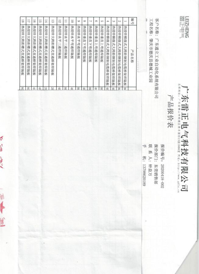 广东肇庆市德庆县德城工业园大跨距电缆桥架合同