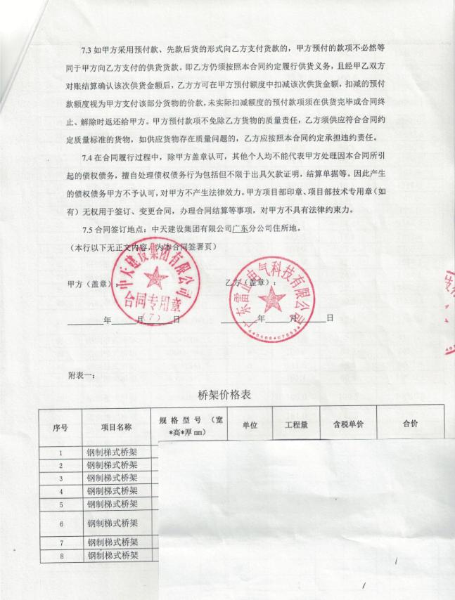 广州逸合商务中心工程金属镀锌线槽/电缆桥架合同