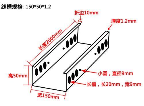 线槽规格示意图片