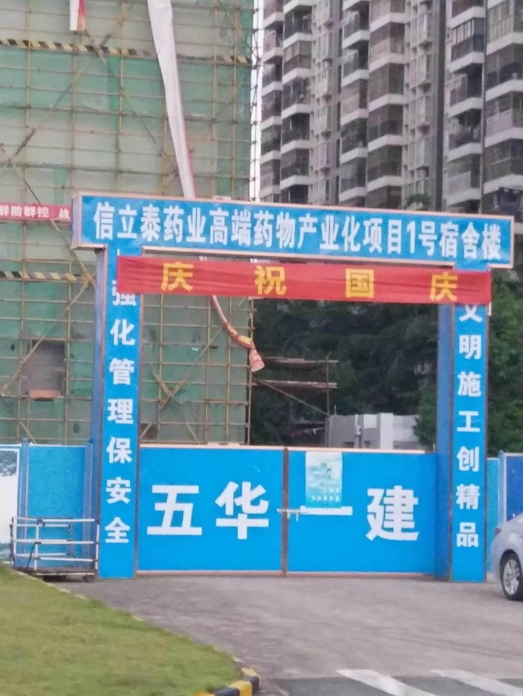 电缆桥架/JDG管进场_深圳信立泰药业高端药物产业化项目