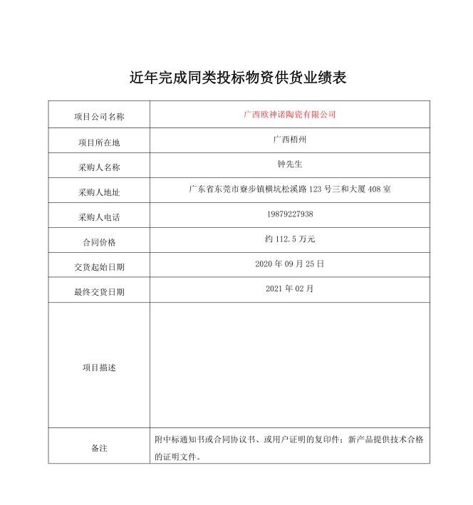 广西梧州欧神诺陶瓷电缆桥架合同