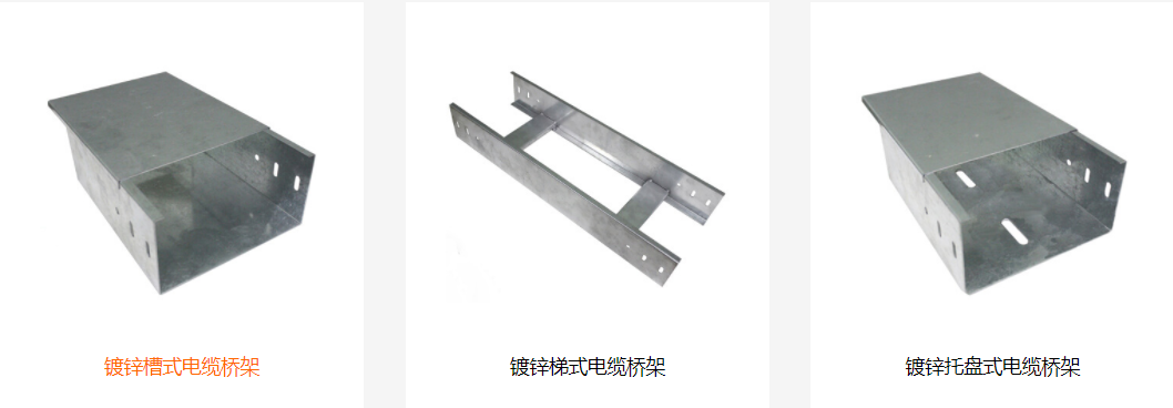 电镀锌电缆桥架型号种类