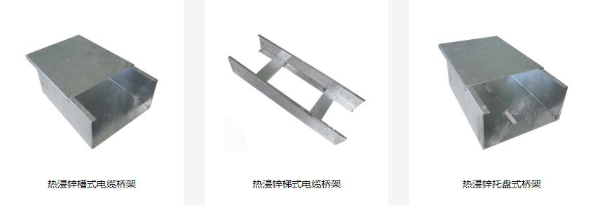 热浸锌电缆桥架型号