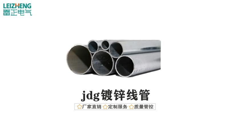jdg镀锌线管是什么管?