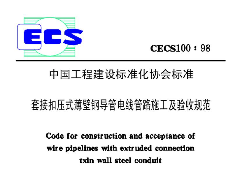 KBG管国标厚度标准CECS 100-98