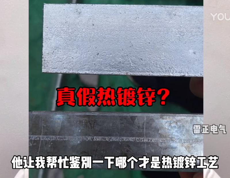 热镀锌和冷镀锌的区别