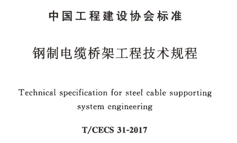 T/CECS 31-2017钢制电缆桥架工程技术规程
